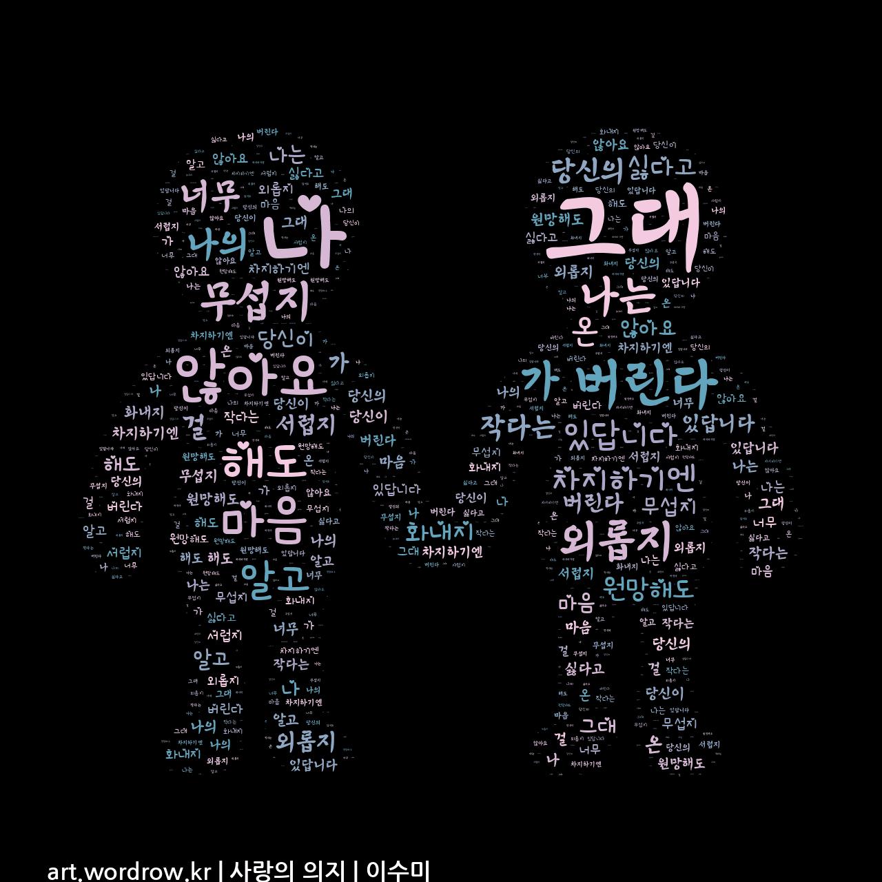 워드 아트: 사랑의 의지 [이수미]-27